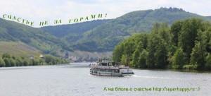 schastje_ne_za_gorami