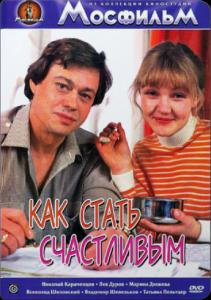 kak_stat_schastlivim_film