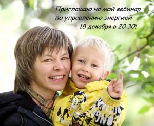 reklama_webinara