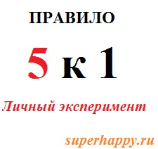семь к одному