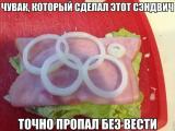 олимпийский юмор