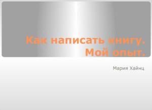kak_napisat_knigu