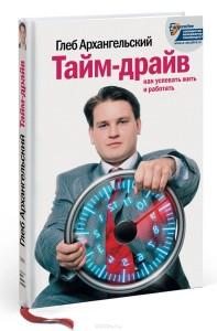 taim-drive
