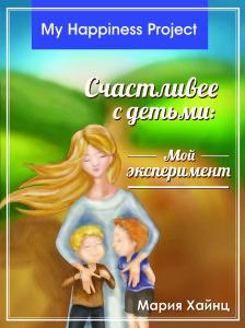Счастливее с детьми